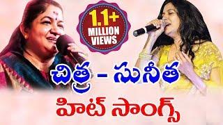 Chitra And Sunitha Super Hit Melody Songs || Volga Videos || 2017