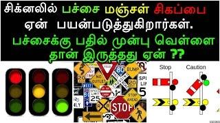 Why Red,Yellow,Green Colors Used In Traffic Signals | பச்சைக்கு பதில் வெள்ளை தான் இருத்தது ஏன் ??