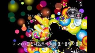 90-2000 클럽나이트 추억의 댄스음악모음곡