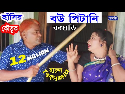 Xxx Mp4 Bow Pitani Harun Kisinger Comedy Bangla Natok 2018 3gp Sex