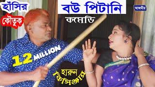 বউ পিটানি | Bow Pitani | হারুন কিসিঞ্জার | Harun Kisinger | Comedy | Bangla Natok | 2018