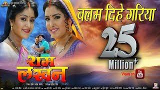 Balam Dihe Gariya | Ram Lakhan | Full Song | Aamrapali Dubey, Shubhi Sharma