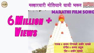 Malhaar Waari/Agga Bai Arrecha /Ajay Atul/  Sagarika Music