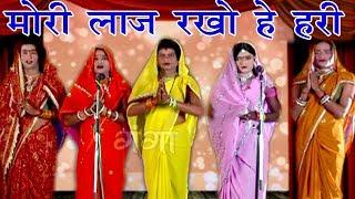Mori Laj Rakho He hari - Bhojpuri Nautanki Nach Programme | Bhojpuri Nautanki