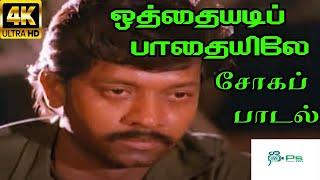 Othayadi Paadhayile (Male)   ஒத்தையடி பாதையிலே  S. P. B    H D Sad Song