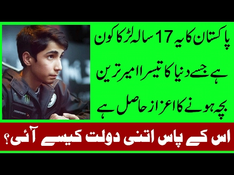 Pakistan Ka 17 Sala Larka Dunia Ka 3sra Ameer Tareen Bacha Hai - Yeah Bacha Kon Hai