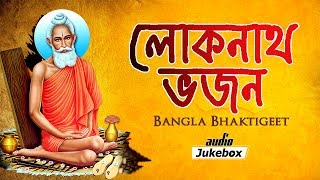 Lokenath Bhajan | Bangla Bhaktigeet |Mahesh Ranjan Shome| Bangla Devotional Songs