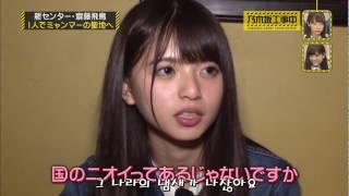 노기자카공사중  Nogizaka Under Construction 68화 한글자막 팀 갓평고