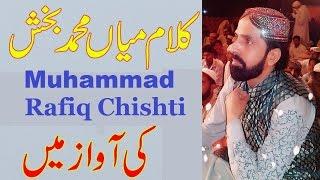 Heart Touching Arifana Kalam-e-Mian Muhammad Bakhsh by Muhammad Rafiq Chishti Saif Ul Malook