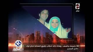90 دقيقة - د/محمد الباز : وفاة خالد خطاب طليق الفنانة حنان ترك داخل السجن
