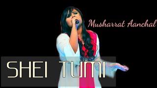 Shei Tumi - Musharrat Aanchal ( Bangladeshi Idol )