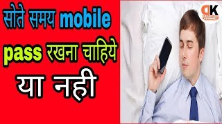 सोते समय मोबाइल पास रखना चाहिए या नहीं||Whether to keep a mobile phone at bedtime or not