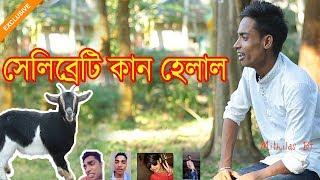 খান হেলাল  ইন্টারভিউ | মিথিলা তুমি কোথায় | Bangla Funny Interview | Celebrity Adda By Mojar Tv