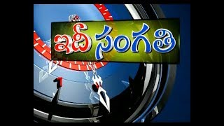 ఇదీసంగతి | Idi Sangathi AP | 6th Aug '17 | Full Episode
