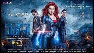 Bizli Official Trailer | Bobby | Raanveer | Iftakar Chowdhury