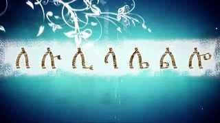 HAHU fidel Song - Geez Alphabet Song - Ethiopian and Eritrean alphabet
