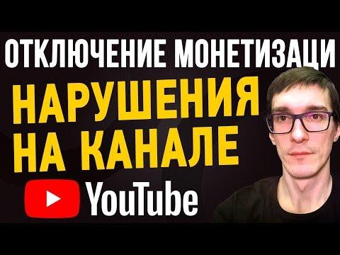 Эти нарушения приведут к отключению монетизации канала   Монетизация YouTube