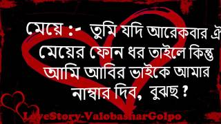 Valobashar Golpo (ভালবাসার গল্প) | Heart Touching Love Story 2016