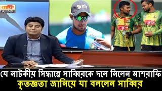 দলে সুযোগ দেয়ায় মাশরাফির প্রতি কৃতজ্ঞতা জানিয়ে এ-কি বললেন সাব্বির | bd cricket news 2019 | sabbir