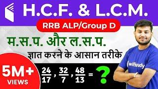 HCF And LCM By Sahil Sir | Best LCM And HCF Aptitude Tricks (म.स.प. & ल.स.प.)