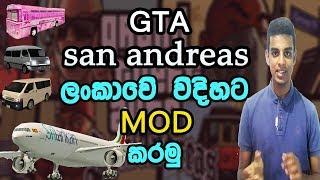 How To Install Mods on GTA Sanandreas |updateME lk|