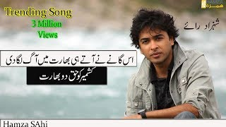 ISPR New Song|Latest Song Of pak army|pakistani new songs 2017
