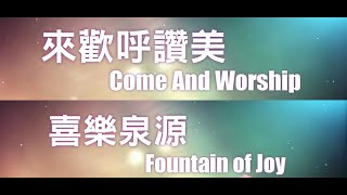 來歡呼讚美 Come and Worship / 喜樂泉源 Fountain of Joy 敬拜MV - 讚美之泉敬拜讚美專輯(13) 沙漠中的讚美 Praise in the Desert