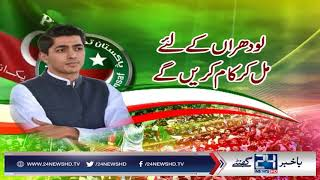 Ali Tareen Visited PMLN Camp and Took Some Tea With PMLN Workers