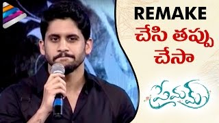 Naga Chaitanya SHOCKING Comments about Premam Remake | Audio Launch | Telugu Filmnagar