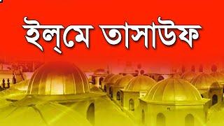 Tasauf by Shaikh Jahangir Alam