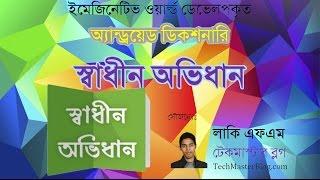 Shadhin Ovidhan Bangla Android Dictionary | স্বাধীন অভিধান, বাংলা অ্যান্ড্রয়েড ডিকশনারী