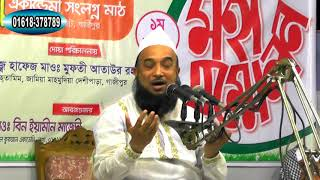 Mawlana Nesar Uddin Ansari . Bangla Waz 2018. Video Record By Gazipur Mic Services Mob: 01618378789