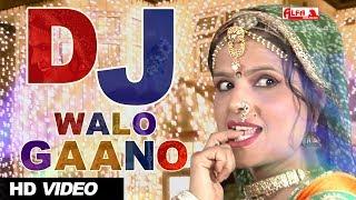 DJ Walo Gano   Latest Rajasthani Marwadi Song   Full Video   2017