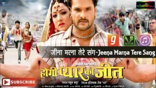 जीना मरना तेरे संग - Jeena Marna Tere Sang | Khesari Lal Yadav | Bhojpuri Romantic Songs 2016