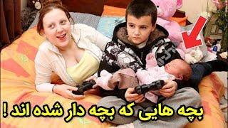 کم سن و سال ترین مادران جهان !