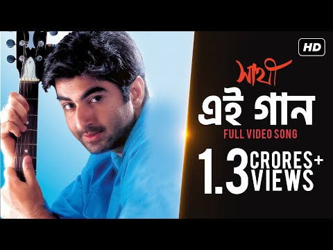 Ei Gaan | Saathi | সাথী | Jeet | Priyanka Trivedi | Haranath Chakraborty