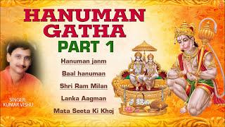Hanuman Gatha Part 1, Hanuman Janm, Lanka Aagman, Seeta Ki Khoj By Kumar Vishu Full Audio Song Juke