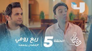 مسلسل #ربع_رومي - الحلقة 5 - حيلة كوميدية للحصول على غرفة فى فندق #رمضان_يجمعنا