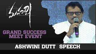 Ashwini Dutt Speech - Maharshi Grand Success Meet Event