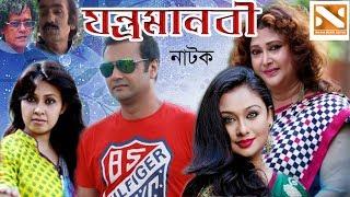 যন্ত্রমানবী | শাহেদ শরিফ খান | তানিয়া হামিদ | রোমানা | New Teliflim | Bangla New Natok 2018