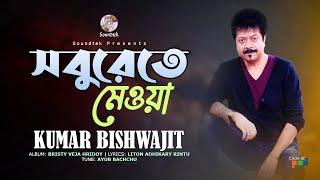 Kumar Bishwajit - Shoburete Meowa | Bristy Veja Hridoy | Soundtek
