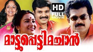 Mattupetti Machan Full Malayalam Movie   Evergreen Malayalam Full Movie   Mukesh   Mathu