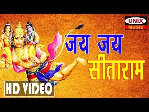 Xxx Mp4 Jai Jai Sita Ram Lattest Hanuman Bhajan 2018 Manish Tiwari 3gp Sex