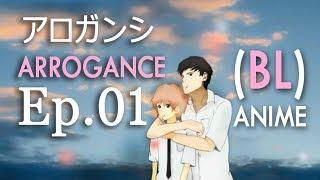 ARROGANCE - Episode 1 (BL) Anime Series (ENG SUB & INDO SUB)