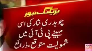 Latest NEWS Chaudhry Nisar Joining PTI Breaking News - Pakistan