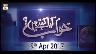 Khuwab Kya Kehtey Hain - 5th April 2017 - ARY Qtv
