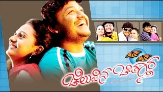 Cheluvina Chitthara – ಚೆಲುವಿನ ಚಿತ್ತಾರ Kannada #Romantic Full Movie| Ganesh, Amoolya |New Upload 2016