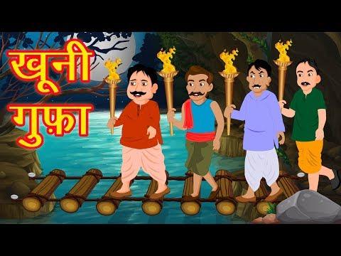 Xxx Mp4 खुनी गुफ़ा का राज़ Hindi Stories For Kids Panchatantra Ki Kahaniya Horror Stories Latest 3gp Sex