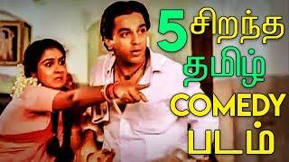 TOP 5 - Comedy movies in Tamil cinema Ranking 5 - 1 / தமிழ் சினிமாவின் சிறந்த நகைச்சுவை படம்