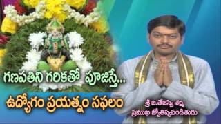Remedies for new Job || A Powerful Remedy for Job || Ganapathi upasana